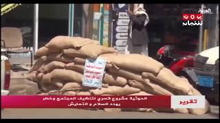 الحوثية مشروع قسري لتنظيف المجتمع وخطر يهدد السلام والتعايش | تقرير يمن شباب