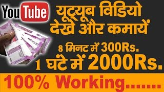 पैसे कमाए यूट्यूब वीडियो देख कर!! how to earn money by watching YouTube videos