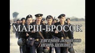 МАРШ БРОСОК