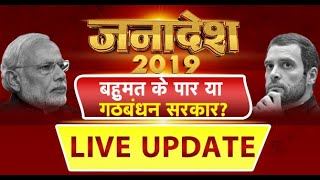 Lok Sabha Election 2019 Result LIVE | Hindi News LIVE | CG MP Lok Sabha Election 2019 Result
