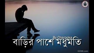 Barir Pashe Modhumoti Lyrics By Charpoka Band