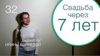 32 - Свадьба через 7 лет. Wedding blog Ирины Корневой