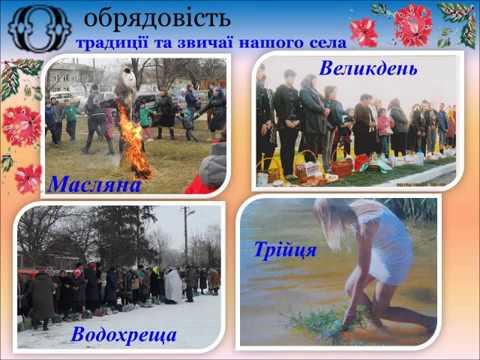 Моє село окраса України