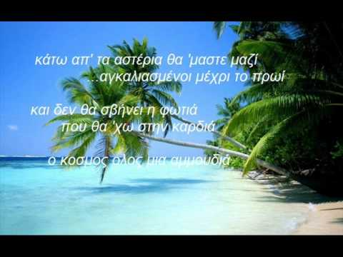 mohombi - katerina stikoudi /coconut tree -(kane me na meinw) lyrics