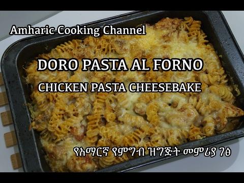 Chicken Pasta Al Forno Recipe - የአማርኛ የምግብ ዝግጅት መምሪያ ገፅ - Amharic Cooking Channel