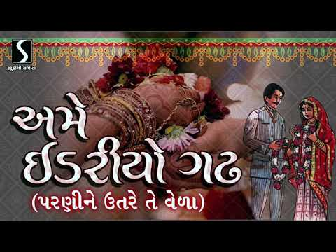 Ame Idaryo Gadh Jitya Re [PARNI NE UTRE TE VERA] - Gujarati LaganGeet || પ્રાચીન લગ્નગીત ||