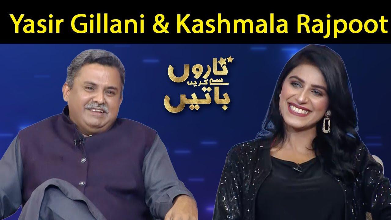 Download Yasir Gillani & Kashmala Rajpoot  Fiza Ali   Taron Sey Karen Batain   22 Sep 2021   GNN
