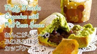 NO BAKE Matcha Cupcakes with Red Bean Sauce 中からあんこがとろ〜りふわふわ抹茶カップケーキ - OCHIKERON - CREATE EAT HAPPY