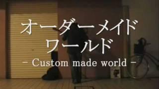 オーダーメイド・ワールド(Custom-made world)』 作詞・作曲:まひる (200...