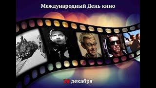 Международный День Кино 28 Декабря. Музыкальное Видео Поздравление. Для Своих Любимых.