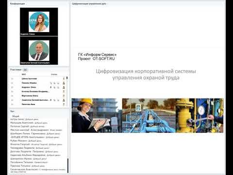 001  Цифровизация корпоративной системы управления охраной труда