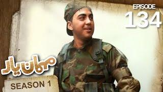 مهمان یار - فصل اول - قسمت ۱۳۴ - زندگی سربازی / Mehman-e-Yar SE-1 - EP - 134 - Military life