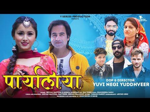 PAYALIYA पायलिया  | Latest New Garhwali Video Songs 2021 | Anisha Ranghar &  Shivam Nayutiyal |