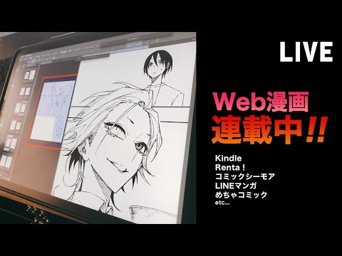 【作業】連載中の漫画原稿を描きます!【LIVE】