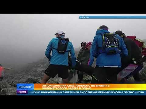 Антон Шипулин спас раненого во время 42-километрового забега в горах
