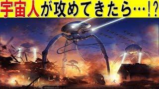 【謎】もし宇宙人が地球に攻めてきたらどう守るのか…!?