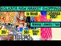 Kolkata Street Shopping | Esplanade New Market | Shoes, Jewelry, Clothing & More