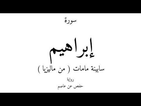 14 - القرآن الكريم - سورة إبراهيم - سابينة مامات ( من ماليزيا )