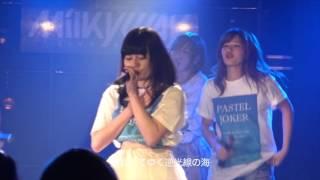 パステル☆ジョーカー 7thシングル「風のデュエット」ライブ映像.