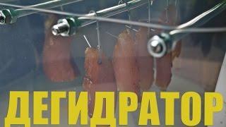 Сушилка мяса, рыбы и овощей или дегидратор своими руками - быстро, просто и дешево.