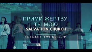 Скачать Церковь Спасение Прими жертву Ты мою Live WORSHIP Salvation Church