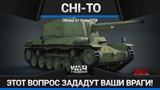 Chi-To СОЗДАЛИ ЯПОНЦЫ?! в War Thunder