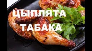Приготовление Цыпленка Табака. Соус, Аджика к Цыпленку