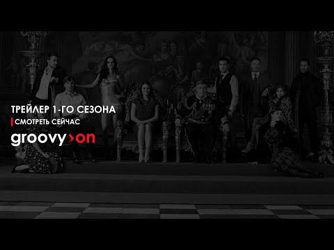 Члены королевской семьи. Русский трейлер (1 сезон)