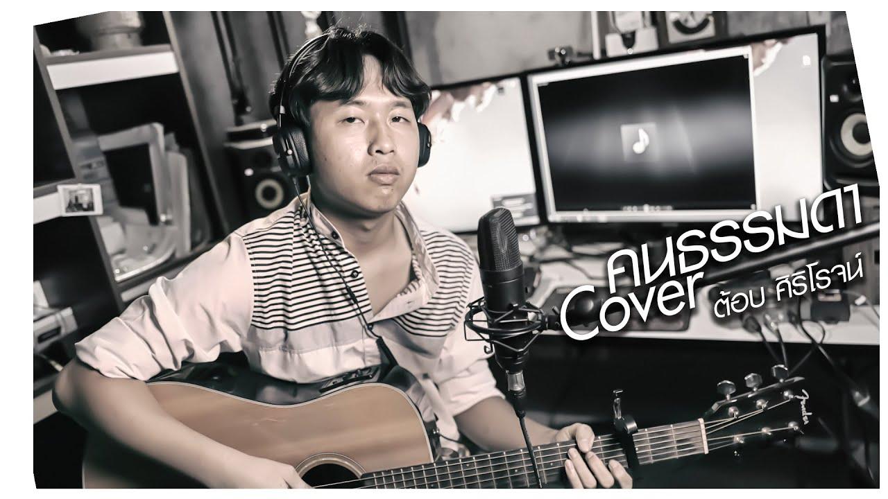 คนธรรมดา - คิงคัฟ [Cover ต้อบ ศิริโรจน์]