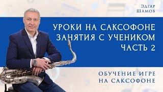 Уроки на саксофоне. Урок с учеником. Часть 2