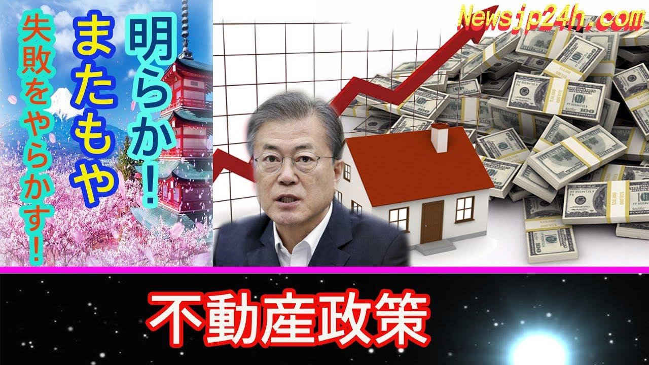 日本と韓國のトップニュース 2019年12月17日 - YouTube