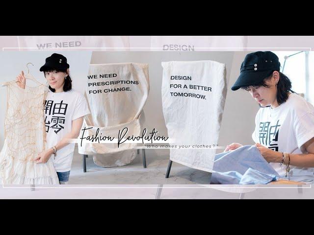 響應時裝革命周!永續時裝設計師黃琪:改變購物心態,為時尚重新定義