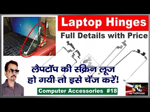 Laptop Hinges for Replacement Full Details with Price in Hindi #18