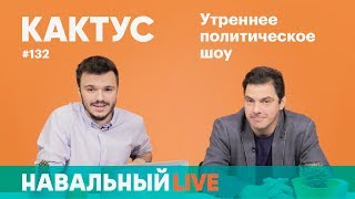 «Очень важно создать у людей ощущение, что бюллетень без Навального — ненастоящий бюллетень»
