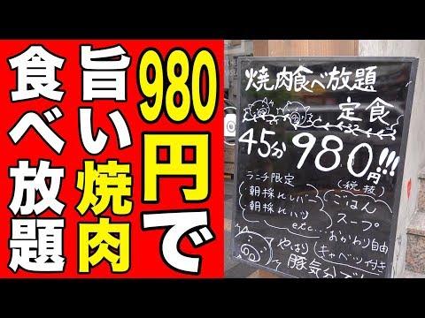 【980円】45分焼肉食べ放題の神店で限界おかわり!!