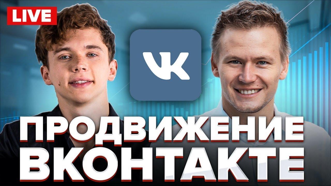 SMM продвижение в вконтакте: треки, музыка, инфобизнес,  магазин одежды, недвижимость, ремонт