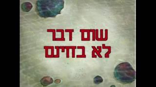 בובספוג מכנסמרובע - שמות הפרקים של עונה 2