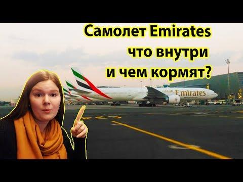 Эмирейтс экономический класс самолет и питание на борту обзор