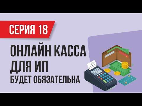 Онлайн касса для ип будет обязательна, что влияет на качество жизни в стране (18 серия)