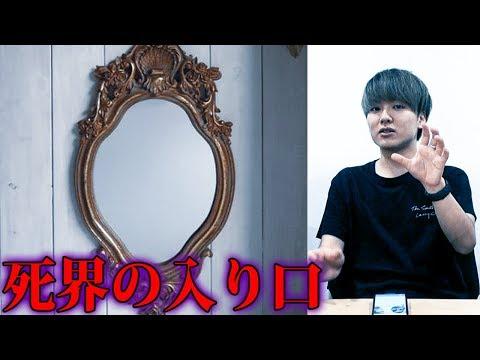 鏡の恐ろしい危険性【都市伝説】