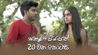 Sakuna Piyapath | Episode 20 - (2021-08-23) | ITN Thumbnail