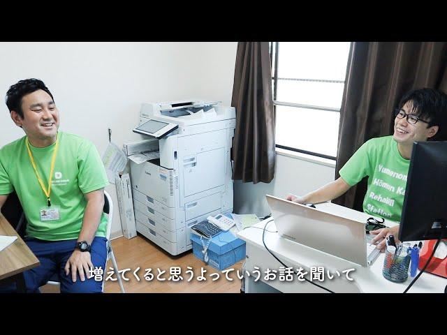 ~夢のまち訪問看護リハビリステーション~夢のまちプロジェクトSTAFF MOVIE2 by ドットライングループ
