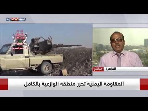 اليمن.. المقاومة اليمنية تحرر منطقة الوازعية بالكامل غربي تعز