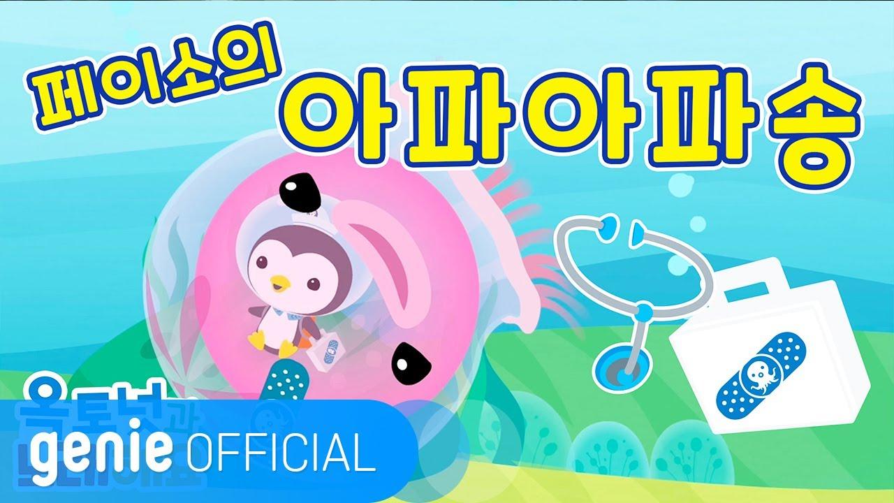 바다 탐험대 옥토넛 The Octonauts - 페이소의 아파아파송 Peso's healing Song Official M/V