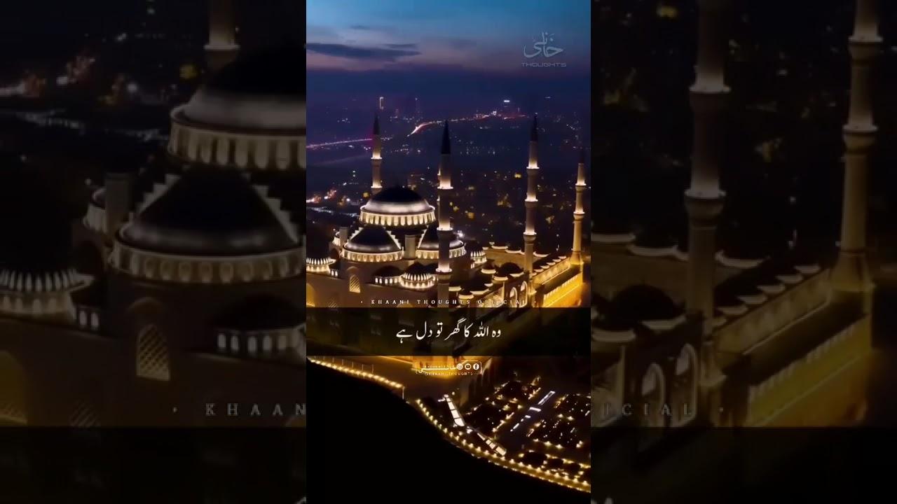 Download Wo Bachpan me kehte The Larai Larayi Maaf Karo Allah Ka Ghar Saaf Kari, wo Allah Ka Ghar To Hai Hm m