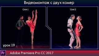 Видеомонтаж с нескольких камер в программе Adobe Premiere Pro CC 2017.