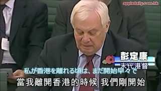【香港雨傘】最後の総督、再び