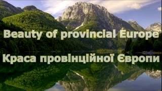 Beauty of Provincial Europe/Краса провінційної Європи(, 2016-08-04T07:05:07.000Z)