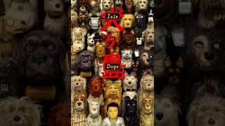 『犬ヶ島』モーションポスター
