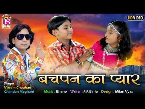 Bachpan se sonu darling ho gaya diwana | Vikram Chauhan | latest song 2017